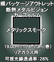 カーフィルム ≪パッケージなし裸巻きB級品≫断熱メタルカーフィルム メタリックスモーク 190mm×5m巻【車 車用 カー用品 カー フィルム メタリック スモーク 断熱 メタルビジョン メタル ビジョン XA61 通販】