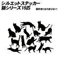 シルエットステッカー 猫15匹 ねこ 黒猫 白猫 車 車用 クロネコ ...