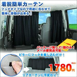 着脱簡単カーテン 車用カーテン!日よけとしてキャンプや車中泊にも!ちょっとした仮眠の間仕切...