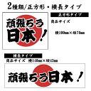 頑張ろう日本 マグネットステッカー(正方形/横長タイプ)【カー用品/車】【マグネット/メール...