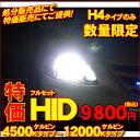 専用 H4のみ HIDコンバージョンキット バルブ 処分販売...