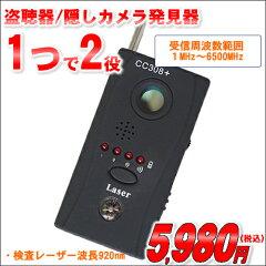 盗聴器・隠しカメラ高性能検知器 CC308「高品質」=6,500MHzにまで対応【探知機/発見器/防止/...