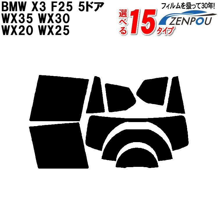 日除け用品, カーフィルム  BMW X3 F25 5.SUV WX35WX30 WX20 WX25