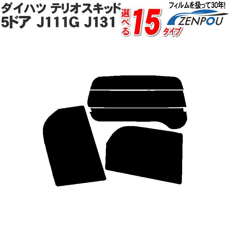 日除け用品, カーフィルム  5.RV J111G J131