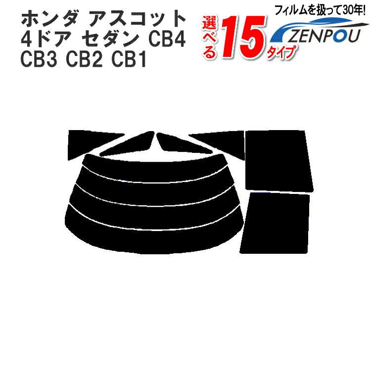 日除け用品, カーフィルム  HONDA 4. CB4CB3CB2CB1