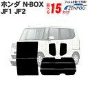 カット済みカーフィルム ホンダ NBOX N-BOX JF1 JF2 車 フィ...