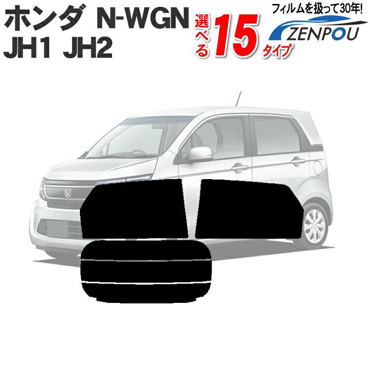 日除け用品, カーフィルム  NWGN N-WGN custom JH1 JH2
