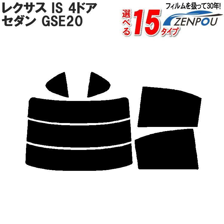 日除け用品, カーフィルム LEXUS IS 4. GSE20