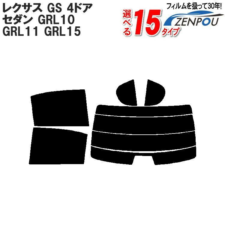 日除け用品, カーフィルム  LEXUSGS 4. GRL10 GRL11 GRL15