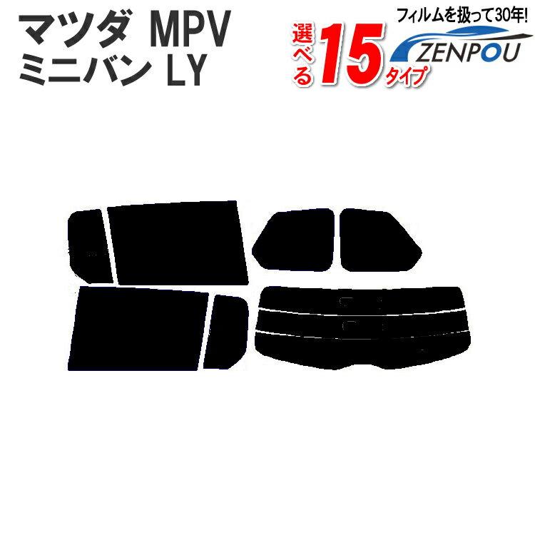 日除け用品, カーフィルム  MAZDA MPV LY