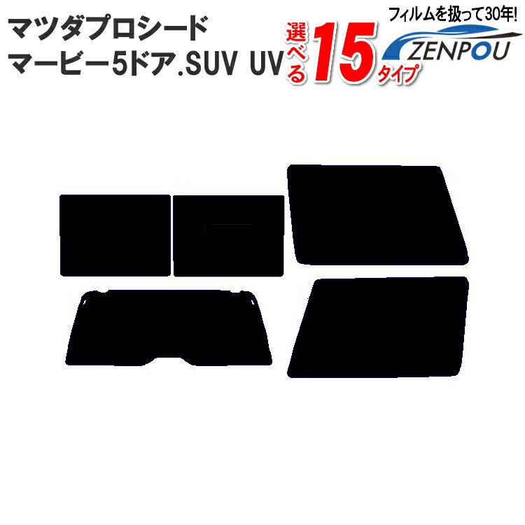 日除け用品, カーフィルム  MAZDA 5.SUV UV