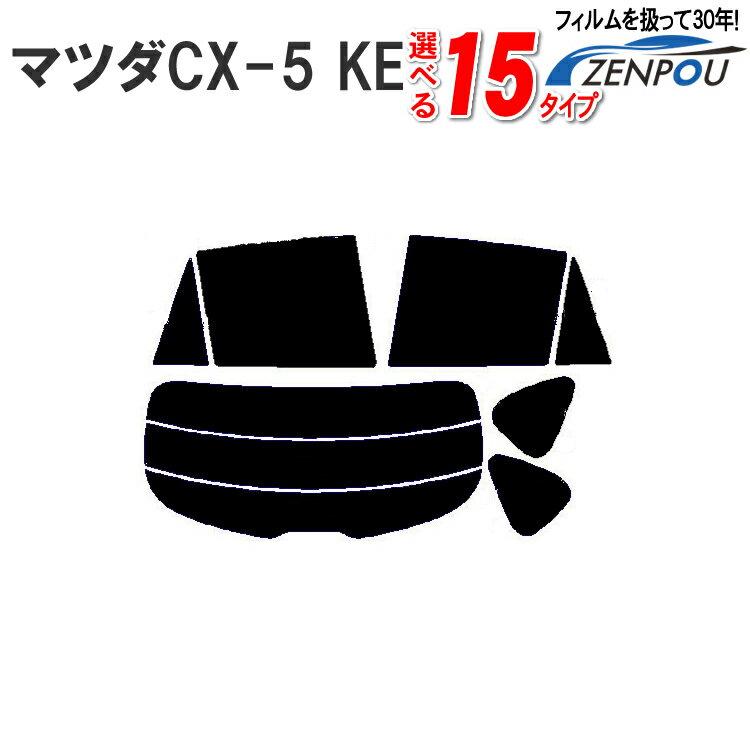 日除け用品, カーフィルム  CX-5 KE