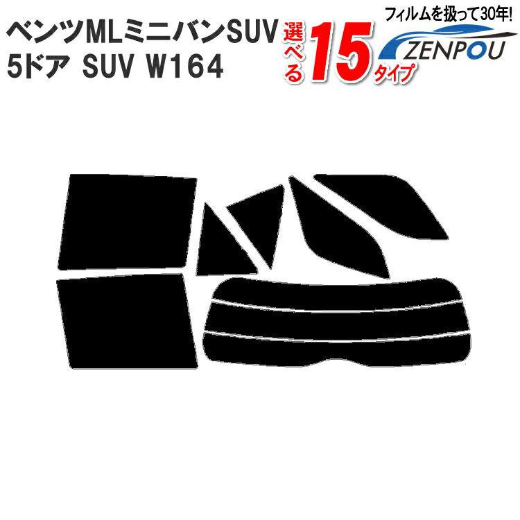日除け用品, カーフィルム  ML SUV 5.SUV W164 ML500 ML350