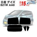 カット済みカーフイルム 日産 デイズ B21W AA0 eKワゴン B11W...