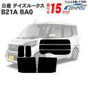 カット済みカーフィルム 日産 デイズルークスB21A BA0 車 フ...