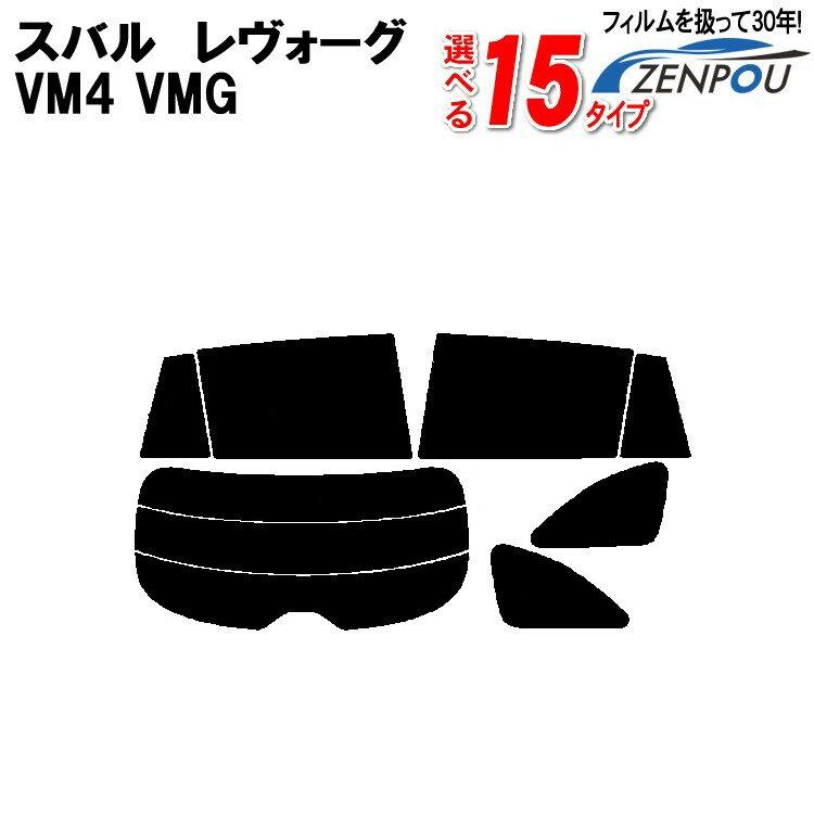 日除け用品, カーフィルム SUBARU LEVORG VM4 VMG UV99