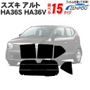 カット済みカーフィルム スズキ アルト HA36S HA36V 新型 車 ...