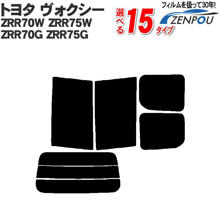 日除け用品, カーフィルム  ZRR70W ZRR75W ZRR70G ZRR75G 70 70 VOXY