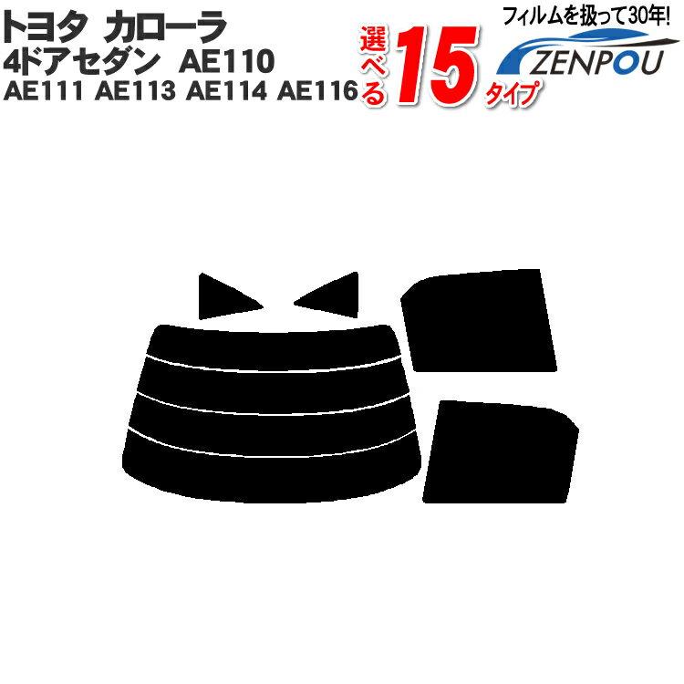 日除け用品, カーフィルム  TOYOTA 4 AE110 AE111 AE113 AE114 AE116
