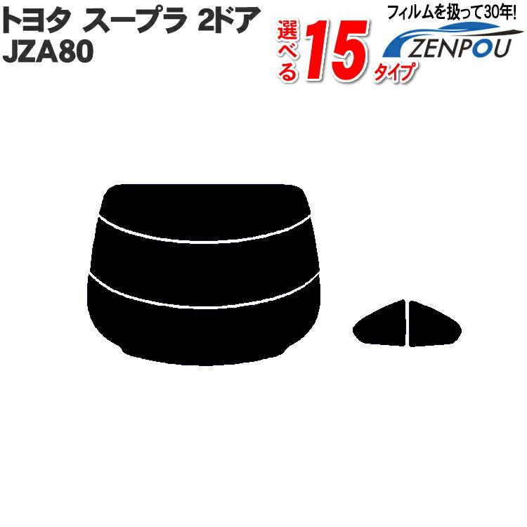 日除け用品, カーフィルム  TOYOTA 2. JZA80 80