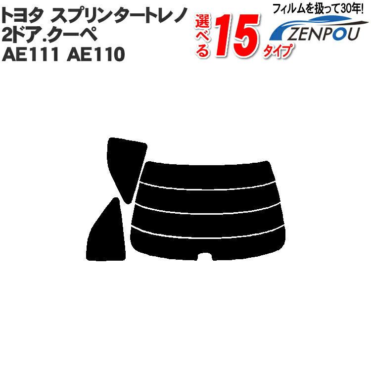日除け用品, カーフィルム  TOYOTA 2. AE111 AE110