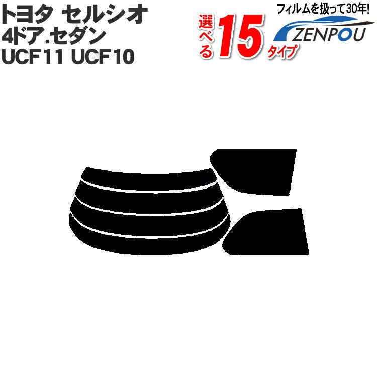 日除け用品, カーフィルム  TOYOTA 4. UCF11UCF10