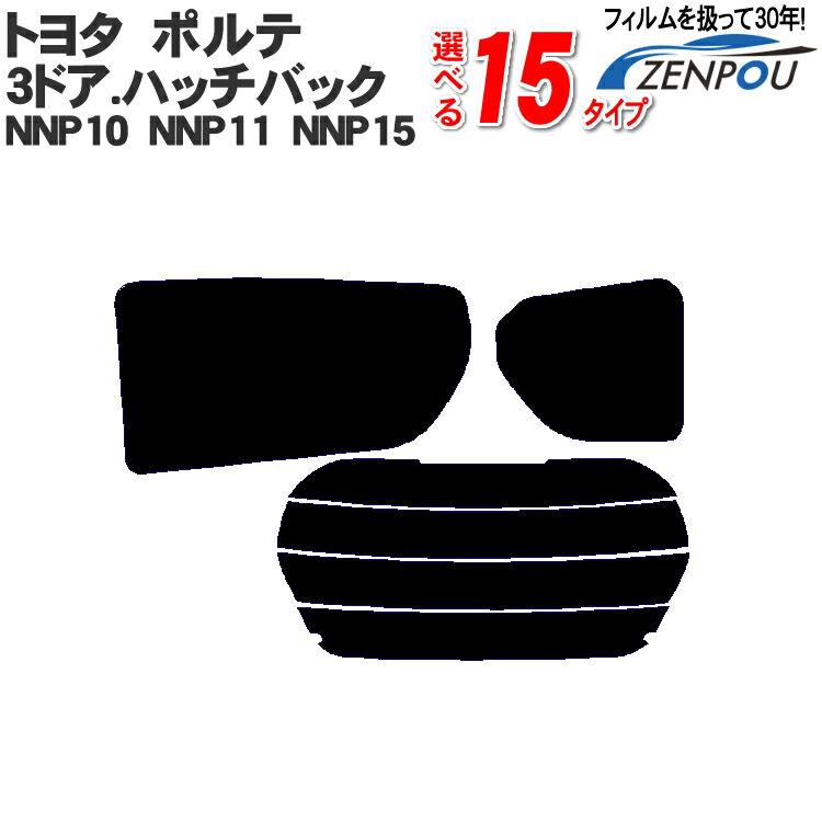 日除け用品, カーフィルム  TOYOTA 3. NNP10NNP11NNP15