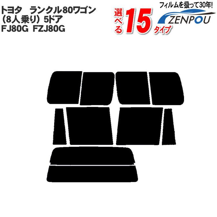 日除け用品, カーフィルム  TOYOTA 808 5.SUV FJ80GFZJ80G