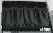 半額以下!【最大80%OFF】日よけの定番!車用カーテン!ドレスアップカーテンワイドレーススタ...