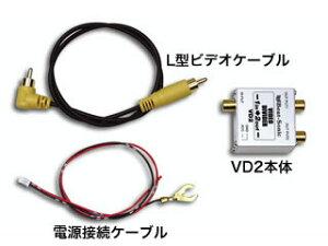 ビートソニック 映像分配器 VD2