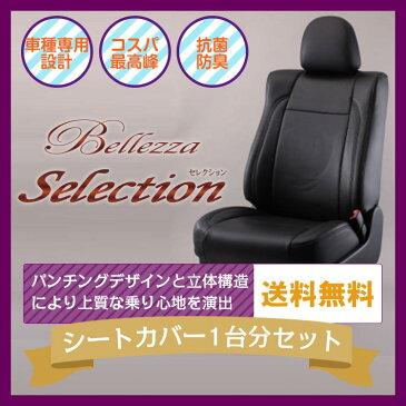 【S609-C】フレア [H24/8-H29/2][MJ34S / MJ44S] セレクション ブラック Bellezza ベレッツァ シートカバー