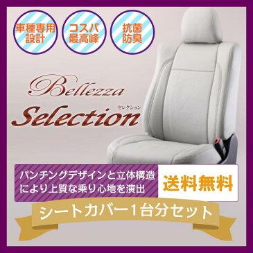 【T321】ポルテ [H24/8-][NCP141 / NSP140 / NSP141] セレクション ライトグレー Bellezza ベレッツァ シートカバー