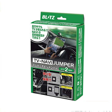 BLITZ TV/NAVI-JUMPER (標準装備/メーカーオプション) 切り替えタイプ HONDA インサイトエクスクルージブ(INSIGHT EXCLUSIVE) ZE3 H23.11- NSH20(テレビナビキット)