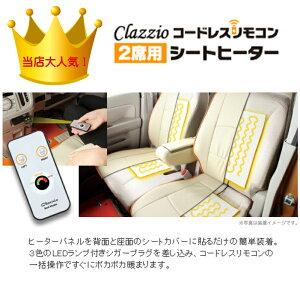 【メーカー直送品】Clazzio/クラッツィオシートヒーター(コードレスリモコンタイプ)(2席分4シート入り【1列目専用】省電力LED採用コントローラー付12V車専用)(運転席と助手席別々にコントロール可能)
