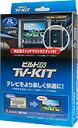 データシステム テレビキット ビルトインタイプ NTV368B-A 49...