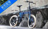 【メーカー直送品】DOPPELGANGER / ドッペルギャンガー 20インチ 折りたたみ自転車 m6 ブルー 送料無料(北海道・沖縄・離島除く) 4582143467552
