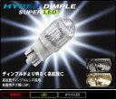 PIAA LED ハイパーディンプル T10 ウエッジ 品番H-407