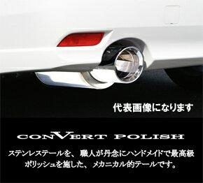 GANADOR/ガナドール マフラー CONVERT Rouge ポリッシュ ステップワゴンRG1 VRE-013PO1