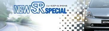 KYB(カヤバ) ショックアブソーバー NEW SR スペシャル フロント/リアSET 1台分 マツダ デミオ 形式:DW5W/除くスポーツサス 排気量:1.5L 年式:96/7〜00/4、145364〜200007 NST5264RL/NSF9136