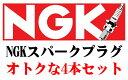 NGK スパークプラグ(4本セット) B4ES ストックナンバー:12...