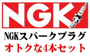 NGK スパークプラグ(4本セット) PFR7G-11S ストックナンバー:2700 0087295127001