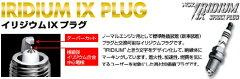 NGK エヌジーケー イリジウムIXプラグ TR55IX(BPR5EFS-13)
