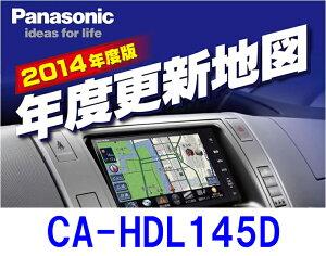 パナソニック 2014年HDDナビ全国地図データ更新キットHDS600/700用 CA-HDL145D