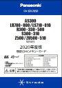 パナソニック 2020年度版 地図 SDHC メモリーカード AS300/LS710・810/R300・330・500/S300・310/Z500/ZU500・510/LR700・800シリーズ用 CA-SDL205D