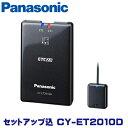 (セットアップ込)パナソニック ETC2.0 (DSRC) 車載器 【ナ...