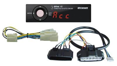 pivot 3-drive・α ハーネスセット (3DA+TH-1A+BR-2) ハイエース・レジアスエース H19.8~ KDH201/206/211/221K 1KD-FTV