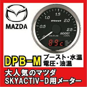 pivotDUALGAUGEPROブースト計SKYACTIV-D用DPB-M4941617302292