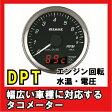 pivot DUAL GAUGE PRO タコメーター DPT 4941617302308