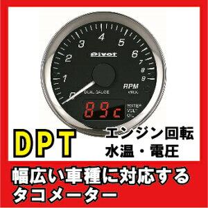 pivotDUALGAUGEPROタコメーターハイブリッド用DPT4941617302308