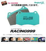 プロジェクトミュー ブレーキパッド RACING999 TOYOTA スターレット STARLET 1500 86.12〜89.12 NP70/76V F171 フロント用